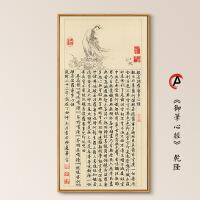 新中式客厅玄关走廊心经字画挂画框中国风竖版壁画养生禅意装饰画