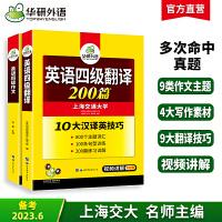 华研外语 英语四级翻译与写作专项训练 英语四级翻译200篇+大学英语4级写作范文100篇 可搭英语四级真题词汇阅读CE