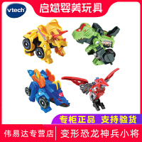 VTech伟易达变形恐龙神兵小将系列三角龙剑龙男孩汽车变形玩具