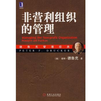 非营利组织的管理 (美)德鲁克,吴振阳 机械工业出版社 正版书籍请注意书籍售价高于定价,有问题联系客服欢迎咨询。