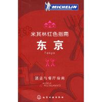 米其林红色指南--东京,(日)案西昭雄,杜欣阳,白晓煌,化学工业出版社9787122035202
