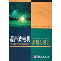 超声波电机原理与设计,胡敏强 等,科学出版社9787030153449