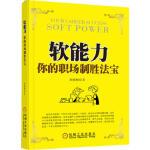 软能力你的职场制胜法宝,胡晓梅,机械工业出版社9787111364160