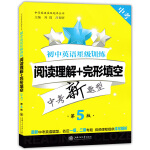 初中英语星级训练――阅读理解+完形填空(中考)(第5版)  英语星级题库  供上海学生使用