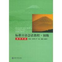 标准日语会话教程・初级(教师手册)