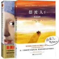 摆渡人2重返荒原+戴珍珠耳环的少女 摆渡人作者克莱尔心灵33国读者的震撼小说人性救赎外国小说读物书籍书排行榜
