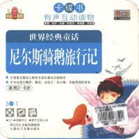 世界经典童话-尼尔斯骑鹅旅行记-童音童画有声互动读物(CD+卡+书)( 货号:200001969943906)