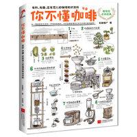 【正版现货】你不懂咖啡 有料、有趣、还有范儿的咖啡知识百科 咖啡控经典 咖啡知识百科 日本咖啡专家与插画大师联手呈献