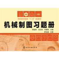 机械制图习题册(佟显军) 佟显军、马玉青、付赐寿 9787122252968 化学工业出版社教材系列