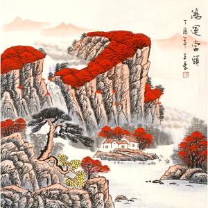 中国国画家协会理事 王豪 王豪《鸿运当头》