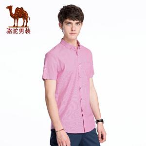 骆驼男装 2018夏季新款活力色彩短袖衬衫男青年商务上衣衫