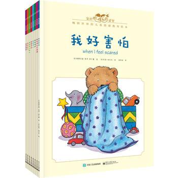 我的感觉(中英双语)(1-8册)(全彩) 正版书籍 限时抢购 当当低价 团购更优惠 13521405301 (V同步)