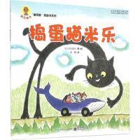 FLY-捣蛋猫米乐 深见春夫,彭懿 9787121268991 电子工业出版社 枫林苑图书专营店