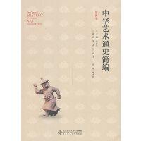 中华艺术通史简编(第四卷)