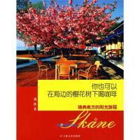 你也可以在海边的樱花树下喝咖啡 刘沙