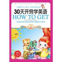 30天开窍学英语/小学生爱读本・快乐学习用短时间掌握学习英语的秘诀课外书籍正版
