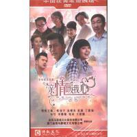 亲情暖我心-大型电视连续剧(八碟装)DVD( 货号:788325544)
