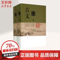 古文鉴赏辞典(新1版) 上海辞书出版社