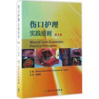伤口护理实践原则(第3版) (美)巴拉诺斯基(Sharon Baranoski) 主编;蒋琪霞 主译