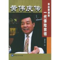 【二手旧书九成新】黄伟庆传:来自香港的一代保险宗师 徐朱琴 9787504926999 中国金融出版社