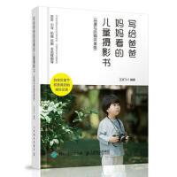 写给爸爸妈妈看的儿童摄影书 拍摄与后期版 王庆飞 人民邮电出版社 9787115463548