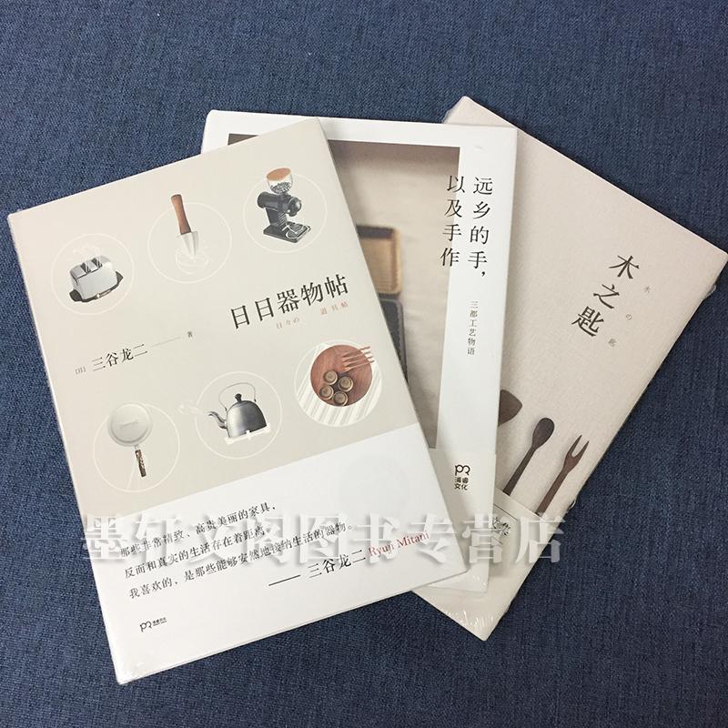 三谷龙二作品套装3册 《远乡的手,以及手作+木之匙+日日器物帖》 [日]三谷龙二著 浦睿文化·湖南美书籍畅销,团购优惠哦