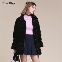 Five Plus女装丝绒羽绒服女中长款喇叭长袖面包服潮宽松系带