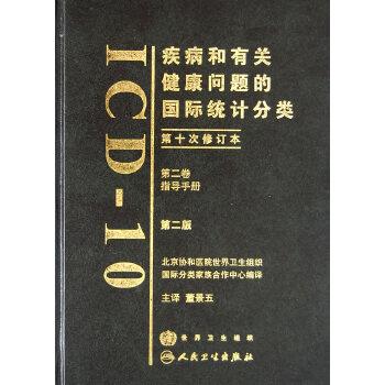 疾病和有关健康问题的国际统计分类(ICD10)(第2版)(第二卷) 董景五 人民卫生出版社 正版书籍,下单即发。好评优惠