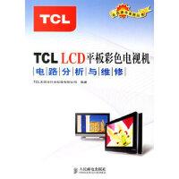 【新书店正版】TCL LCD平板彩色电视机电路分析与维修,TCL多媒体科技控股有限公司著,人民邮电出版社9787115