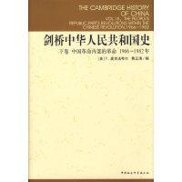 【正版包邮】剑桥中华人民共和国史:下卷中国革命内部的革命1966-1982年 (美)麦克法夸尔 (美)费正清 编,谢亮