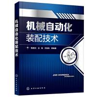 机械自动化装配技术 机械自动化装配技术基础知识与典型机构 机械自动化装配技术自学教程 机械自动化装配系统分析设计方法图书