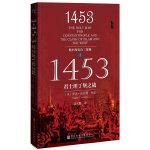 甲骨文丛书・1453:君士坦丁堡之战(地中海史诗三部曲之一)
