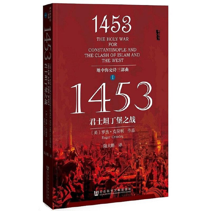 甲骨文丛书·1453:君士坦丁堡之战(地中海史诗三部曲之一)