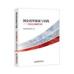 国企改革探索与实践 中央企业集团15例
