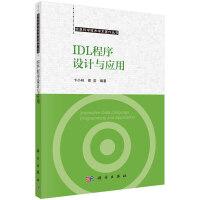IDL程序设计与应用