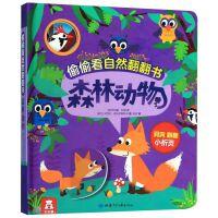 【众星图书】森林动物(精)/偷偷看自然翻翻书