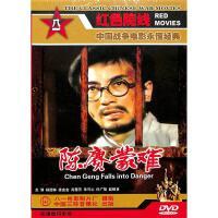 陈赓蒙难DVD( 货号:7880541926)