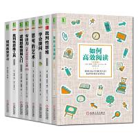 高效思维【套装8册】专注力:化繁为简的惊人力量+如何高效学习+如何高效阅读+思考的艺术(原书第10版) +逻辑思维简易