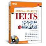 IELTS综合指导与模拟试题 (澳)Monica Sorrenson 著作 西安交通大学出版社 97875605603