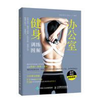 办公室健身训练图解 9787115512840 人民邮电出版社 张冰 彭庆文 高岩