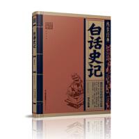 线装经典-白话史记 9787222156876 云南人民出版社 《线装经典》编委会