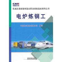 电炉炼钢工 中国北车股份有限公司写 中国铁道出版社