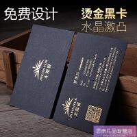 创意黑卡做名片公司商务订定制双面烫金加厚金边特种纸卡片制作双面印刷凹凸压印定做设计二维码