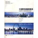 大都市创新体系,(奥)费希尔(Fischer,M.M.),浦东新区科学技术局,浦东产,上海人民出版社978720805