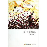 【新书店正版】心海拾贝丛书:做一个的人,文睿,贵州大学出版社9787811265354