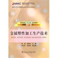 金属塑性加工生产技术(高职高专)胡新 9787502454517 冶金工业出版社 胡新,宋群玲
