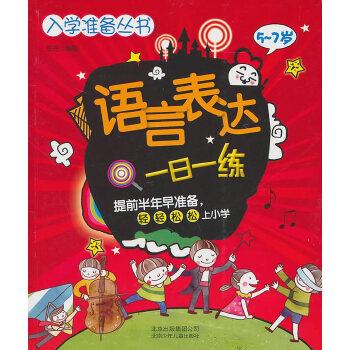 入学准备丛书 语言表达一日一练