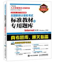 2016年 2017年全国职称计算机考试标准教材与专用题库 Internet应用 Windows XP版