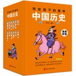 写给孩子的趣味中国历史  全12册