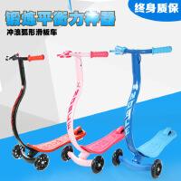贵族牌 弧形冲浪式滑板车三轮防撞滑板车童车 滑板车
